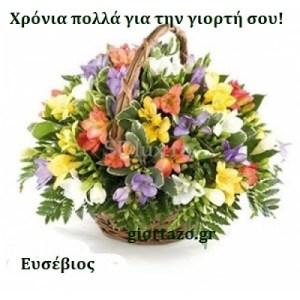 Read more about the article 15 Φεβρουαρίου 2017.Σήμερα γιορτάζουν οι:Ευσέβιος, Ευσεβής, Ευσεβεία, Σέβη, Ευσεβούλα, Σεβούλα …giortazo.gr