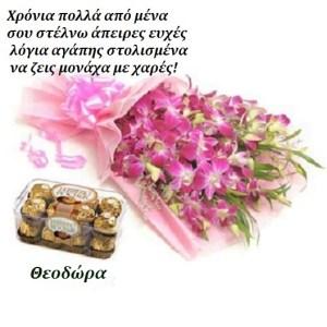 Χρόνια πολλά Θεοδώρα!……giortazo.gr