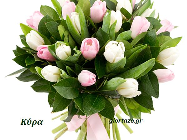 28 Φεβρουαρίου 2017.Σήμερα γορτάζουν οι:Κύρα, Κυρά, Κυράτσα, Κυράτσω, Κυράτση, Κυρατσούδα Μαριάννα……giortazo.gr