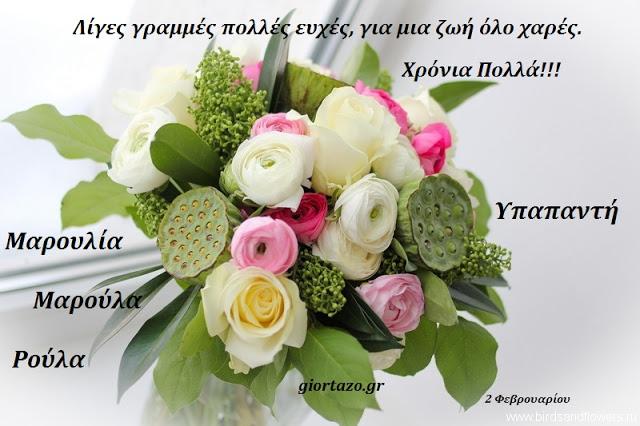 2 Φεβρουαρίου 2017 .Σήμερα γιορτάζουν οι:Υπαπαντή Μαρουλία, Μαρούλα, Ρούλα….giortazo.gr