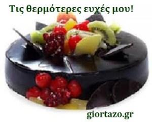 Read more about the article Ευχές γενεθλίων και ονομαστικής εορτής σε εικόνες…….giortazo.gr