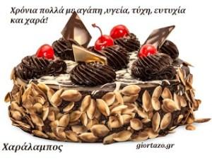 Χαράλαμπος,  Χαραλάμπης,Χαραλαμπία, Χαραλαμπή,Χρόνια πολλά!!!….giortazo.gr