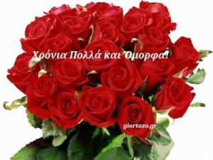 Διάφορες  ευχές  σε εικόνες…….giortazo.gr