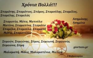 3 Φεβρουαρίου.Σήμερα γιορτάζουν οι:Σταμάτης, Σταμάτιος, Στάμος, Σταμούλης, Σταμέλος, Σταμέλης, Σταμελάς, Σταματία, Μάτα, Ματούλα, Ματίνα, Σταματίνα, Σταμάτα, Σταμέλα, Σταμούλα, Σταματή, Μάτω, Σταματέλλα * Συμεών, Συμεώνης, Σύμος, Συμεωνή, Συμεωνία, Συμεώνα, Σύμη  Ασημάκης,Ασημίνα Μαλαματή, Μάλα, Μαλαματένια, Ματίνα Χρόνια πολλά!!!!!!