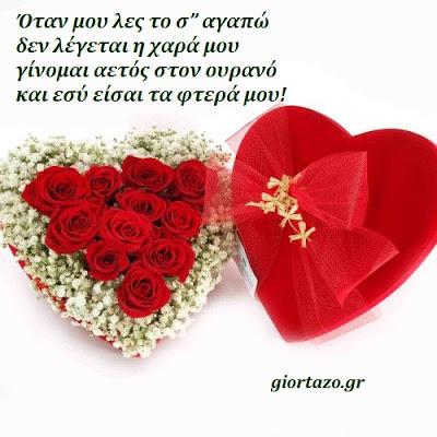 Μαντινάδα αγάπης….giortazo.gr