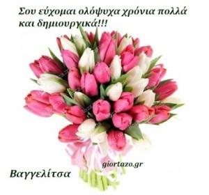Βαγγελίτσα Χρόνια πολλά!…….giortazo.gr