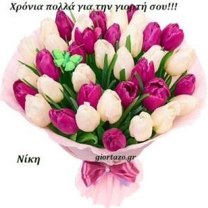 Χρόνια πολλά Νικη…giortazo.gr