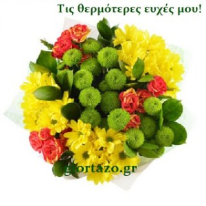 Read more about the article Εικόνες για χρόνια πολλά με λόγια…..giortazo.gr