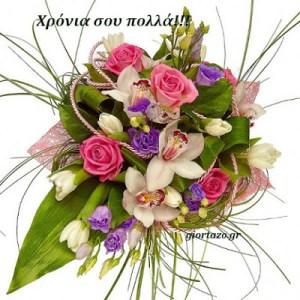 Ευχές γενεθλίων και ονομαστικής εορτής..giortazo.gr
