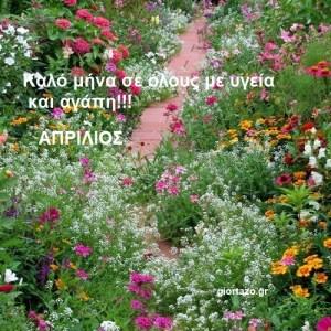 Read more about the article ΚΑΛΩΣ ΗΡΘΕΣ ΑΠΡΙΛΗ! Καλό μήνα σε όλους!
