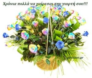 Λουλούδια με  ευχές ονομαστικής  εορτής…giortazo.gr