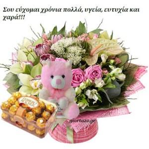 Read more about the article Ευχές σε εικόνες εορτών και γενεθλίων……..giortazo.gr