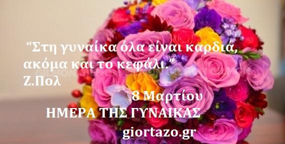8 Μαρτίου .ΗΜΕΡΑ ΤΗΣ ΓΥΝΑΙΚΑΣ…….giortazo.gr