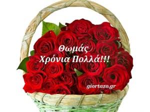 Θωμάς Χρόνια Πολλά!!! ……….giortazo.gr