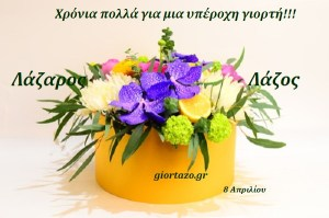 Read more about the article 8 Απριλίου 2017.Σήμερα γιορτάζουν οι:Λάζαρος, Λάζος