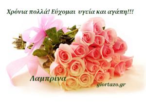 Read more about the article Λαμπρίνα, Λαμπρινή ,Χρόνια Πολλά!!!