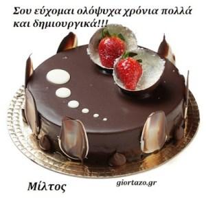 Χρόνια πολλά στους: Μιλτιάδης, Μίλτος
