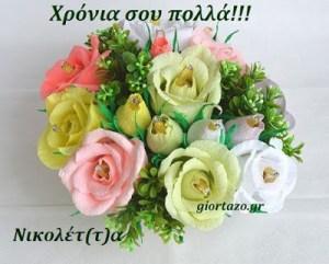 Read more about the article 18 Απριλίου & 6 Δεκεμβρίου 2017.Σήμερα γιορτάζουν οι:Νικόλαος, Νικόλας, Νίκος, Νικολός, Νικολής, Νικολάκης, Νικολέττα, Νικολούδα, Νικολίτσα, Νικολίνα, Νικολέτα, Νικόλ…….giortazo.gr