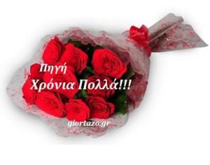 Πηγή   Χρόνια Πολλά!!!……giortazo.gr