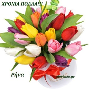 Ρήνα, Ρηνιώ, Ρηνούλα,Ρένια,Xρόνια πολλά!!!!  ……giortazo.gr