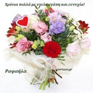 Ραφαήλα  Χρόνια Πολλά!!!….giortazo.gr