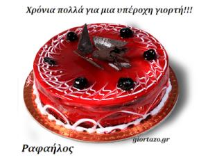 Ραφαήλο  Χρόνια Πολλά!!!…..giortazo.gr