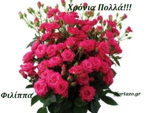 Φιλίππα Χρόνια Πολλά!!!……..giortazo.gr