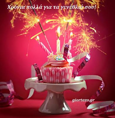 Read more about the article Ευχές γενεθλίων σε εικόνες…..giortazo.gr