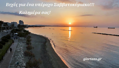 Read more about the article Ευχές για ένα υπέροχο Σαββατοκύριακο!!! Καλημέρα..