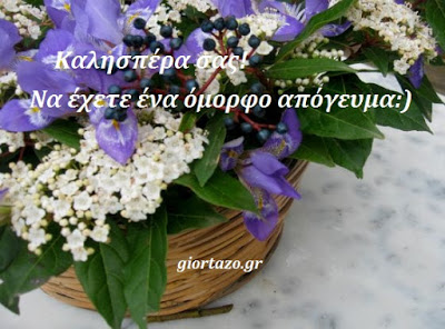 Καλησπέρα…