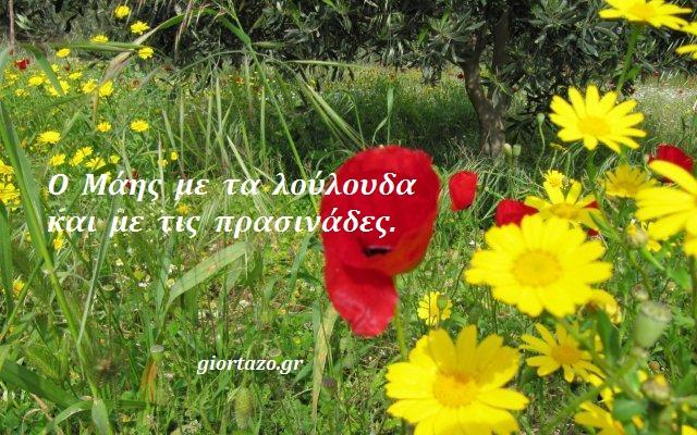 Read more about the article Παροιμίες  και  φράσεις  σχετικές  με  το  Μάϊο σε εικόνες…….giortazo.gr