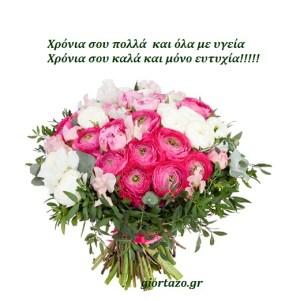 Μαντινάδες ονομαστικής εορτής και γενέθλίων…..giortazo.gr