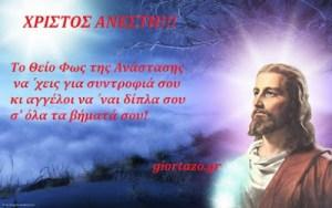 Το Θείο Φως της Ανάστασης να ΄χεις για συντροφιά σου κι αγγέλοι να ΄ναι δίπλα σου σ' όλα τα βήματά σου
