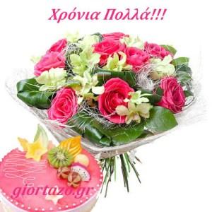 Κάρτες Χρόνια Πολλά(λουλούδια με τούρτες)……giortazo.gr