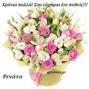 Ρενάτα Χρόνια Πολλά!!!……..giortazo.gr