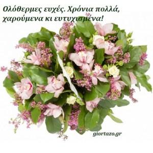 Read more about the article Κάρτες ονομαστικής εορτής και γενεθλίων……..giortazo.gr