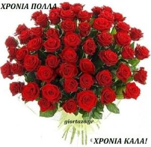 Read more about the article Κόκκινα τριαντάφυλλα με ευχές ονομαστικών εορτών και γενεθλίων…..giortazo.gr