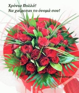 Read more about the article Χρόνια πολλά για την γιορτή σου………..giortazo.gr