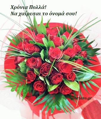 Χρόνια πολλά για την γιορτή σου………..giortazo.gr