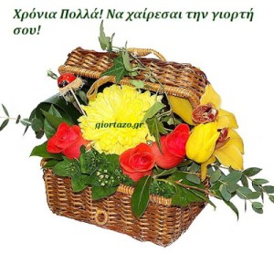 ΕΥΧΕΣ ΟΝΟΜΑΣΤΙΚΗΣ ΕΟΡΤΗΣ!..giortazo.gr