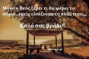 Καληνύχτα! Εικόνες με λόγια…. giortazo.gr