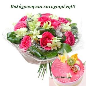 Λουλούδια και τούρτες με ευχές ονομαστικής εορτής και γενεθλίων…….giortazo.gr