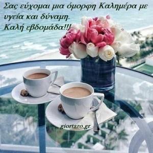 Καλημέρα και καλή βδομάδα!!!