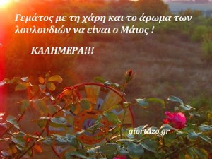 Read more about the article Καλημέρα….giortazo.gr