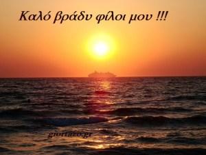 Καληνύχτα, εικόνες με λόγια…..giortazo.gr