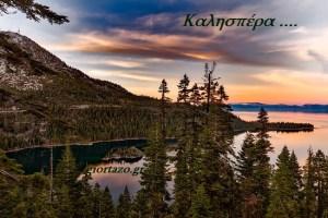 Read more about the article Καλησπέρα….