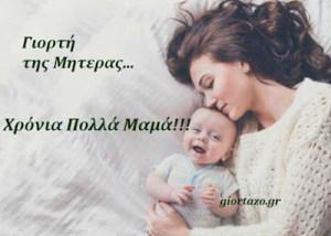 Read more about the article Το γράμμα μιας μαμάς στο μωρό της για την Γιορτή της Μητέρας