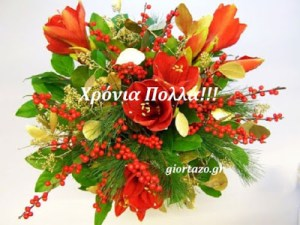 Τετάρτη 14 Ιουνίου 2017. Σήμερα γιορτάζουν οι: Ελισσαίος, Ελισσώ, Ελισώ Νήφων