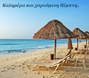 Read more about the article Καλημέρα και χαρούμενη Πέμπτη..