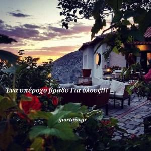 Καλό βράδυ, Καληνύχτα σε εικόνες…..giortazo.gr